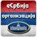 Ministarstvo ekonomije Srbije