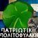 Stathis Triantafylloy